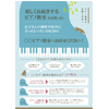 チラシテンプレート No.144 ピアノ教室